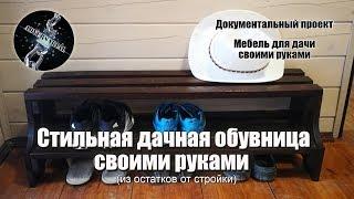 стильная полка для обуви своими руками