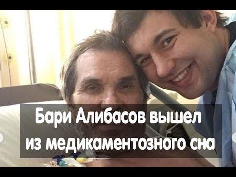 Бари Алибасов вышел из комы! Срочные новости