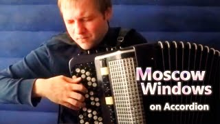 Московские Окна на Баяне / Moscow Windows on Accordion