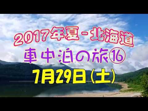 2017年夏北海道⑯7月29日