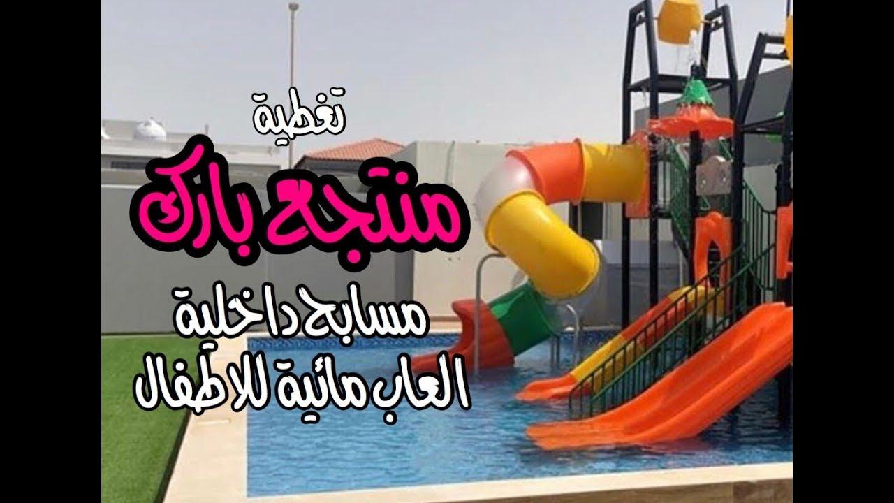 تغطية منتجع بارك بالدمام شاليهات بمسابح داخلية وألعاب مائية جوال 0594432070 Youtube