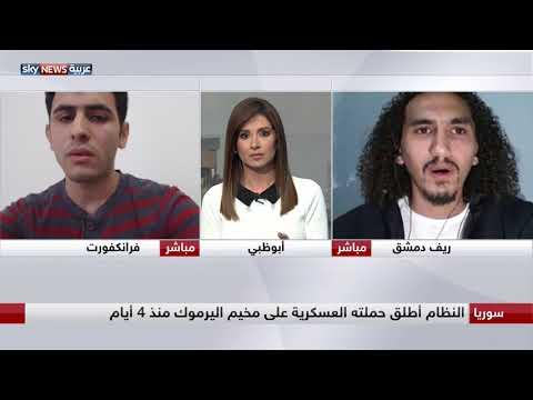 الحرب في سوريا.. مخيم اليرموك  - نشر قبل 6 ساعة