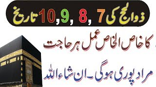 Zil Hajj Ka Islamic Wazifa For Any Problems Islamic Adab