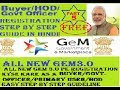 GeM 3.0 II Buyer / Govt offi / HOD / Primary User / Registration  II step by step guide (in Hindi)