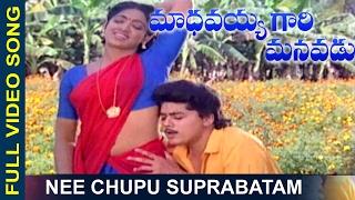 Nee Chupu Suprabatam Video Song || Madhavayya Gari Manavadu Telugu Movie || A.N.R, Sujatha, Harish