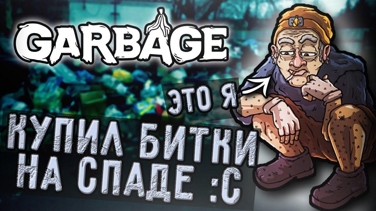 СИМУЛЯТОР МОЕГО БУДУЩЕГО 乂 Джо, ЗАЦЕНИ! - Garbage (GarbageTheGames)