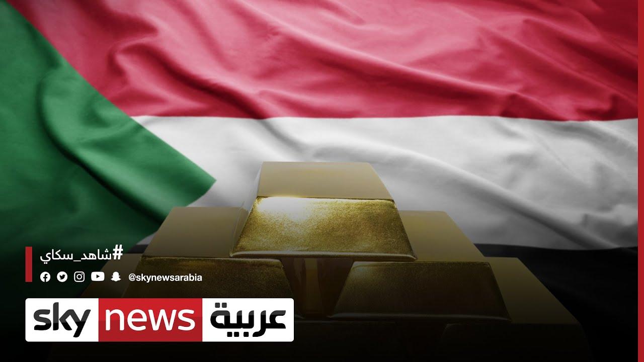 السودان يعزز برنامج الإصلاح الاقتصادي بإطلاق بورصة للذهب   #الاقتصاد  - 01:55-2021 / 6 / 23