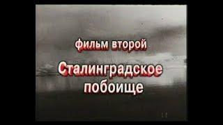 Сибирские дивизии. Фильм_2. Сталинградское побоище