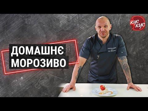 Як зробити домашнє морозиво з вершків   Найпростіший рецепт в домашніх умовах   Кухня з характером