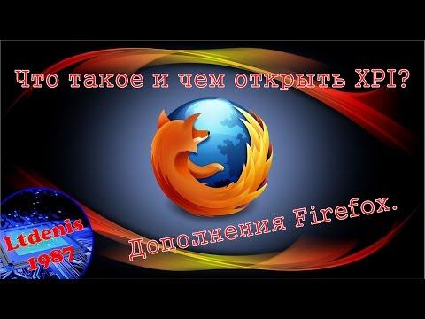 Что такое и чем открыть XPI? Дополнения Firefox. Установка дополнений Mozilla Firefox без подписи