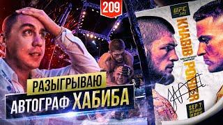 Бой Хабиба и Порье. Билеты за 300 тыс рублей. Уникальные кадры из Абу-Даби