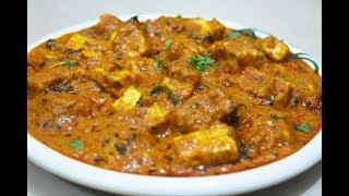 Shahi Paneer Recipe / परफेक्ट शाही पनीर रेस्टोरेंट स्टाइल जिसे खा के उंगलिया चाटते रह जाओगे