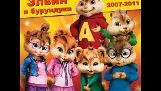 Элвин и бурундуки 4 дата выхода мультфильма