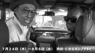ジョンソン&ジャクソン『窓に映るエレジー』 公演期間・劇場:2014年7...