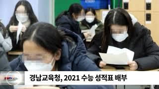 경남교육청, 2021 수능 성적표 배부 / SDATV …