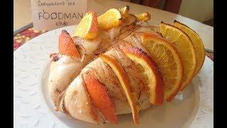 Запеченная куриная грудка с апельсинами: рецепт от Foodman.club
