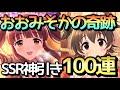 実況【デレステ】今年最後のシンデレラフェスだーっ!引くぞー!100連ガシャ【ガチャ】