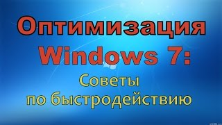 видео Оптимизация и настройка Windows 7