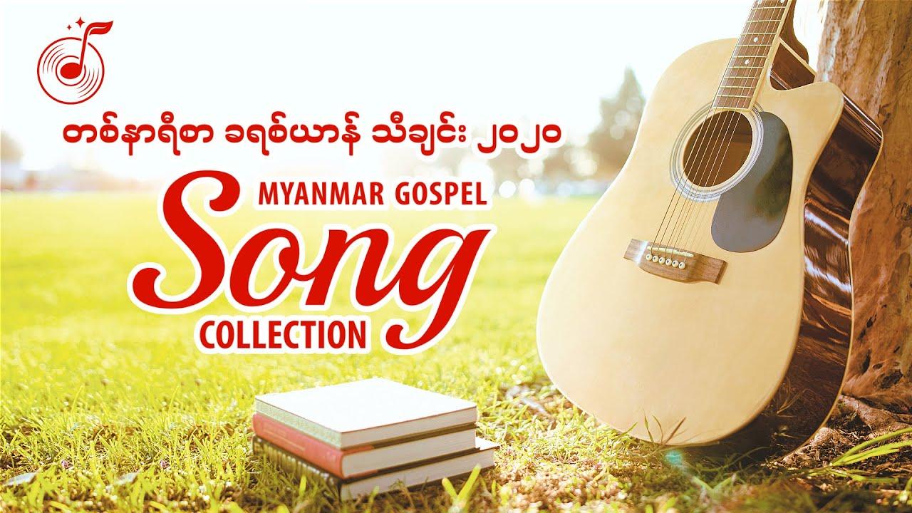 Myanmar Praise Songs - (တစ်နာရီစာ ခရစ်ယာန် သီချင်း ၂၀၂၀) | သီချင်း စုစည်းမှု