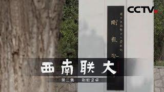 《西南联大》第二集 刚毅坚卓 | CCTV纪录