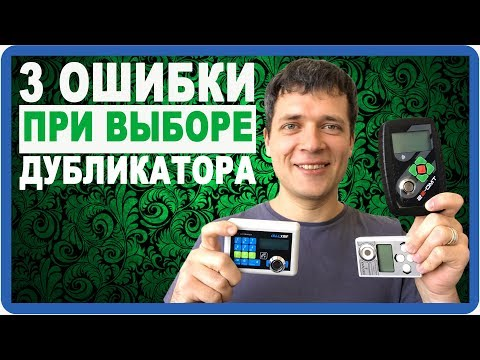 видео: 3 ОШИБКИ при выборе Дубликатора домофонных ключей!