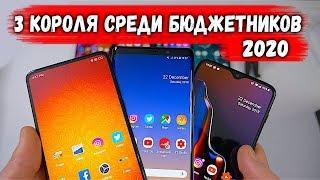 3 Недорогих Новых Смартфона с Большим Будущим!