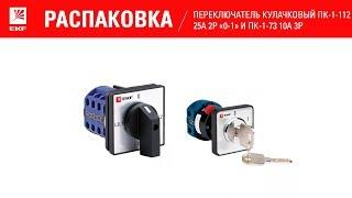 Розпакування перемикачів кулачкових: pk-1-112-25 (ПК з ключем) і pk-1-73-10 (ПК для вольтметра)