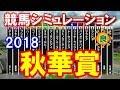 秋華賞 2018 競馬予想シミュレーション by StarHorsePocket(SEGA) 【競馬予想】