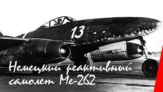 Немецкий реактивный самолет Ме-262 (1945) документальный фильм