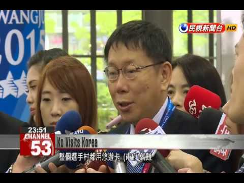 Taipei Mayor Ko Wen-je continues his visit to 2015 Universiade in Gwangju