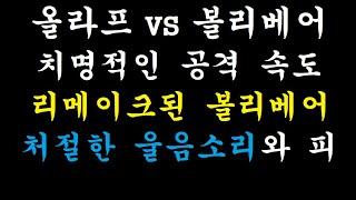 [우주최강올라프] 올라프 vs 볼리베어(리메이크)
