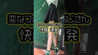 野球女子  パンチラバッティング #Shorts