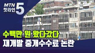 들쑥날쑥한 복비, 수백만원 차이…재개발 중개수수료 논란…