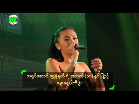 Shwe Hmone Yati's 18th Birthday Party At Novotel Hotel, Yangon