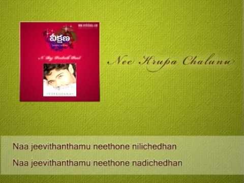 Nee Krupa Chalunu - N. Raj Prakash Paul
