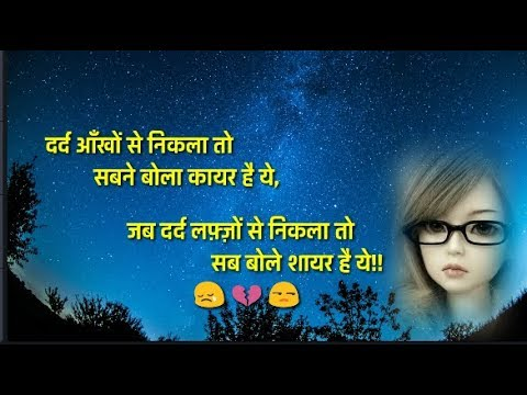 Sad Break Up Shayri Quotes Hindi Rula Dene Wali Shayri Youtube