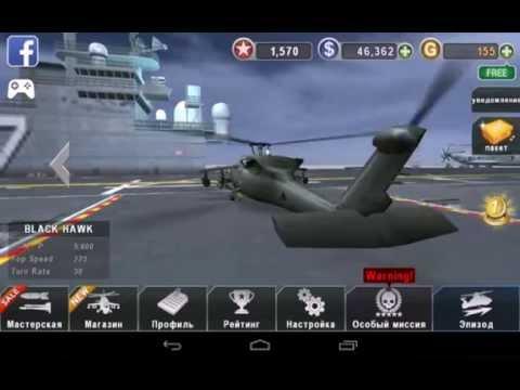 Вертолет Битва: 3D полет на андроид
