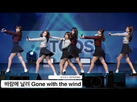 여자친구 GFRIEND[4K 직캠]바람에 날려 Gone With The Wind@1128 Rock Music