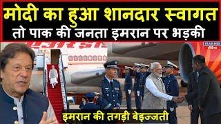 Narendra Modi का शानदार स्वागत देख पड़ोसी मुल्क में मच गई हलचल | Headlines India