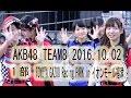 AKB48 TEAM8 イオンモール福津 1部 チーム8 【4K 2160p】 20161002 制服の羽根 47の…