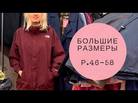 Секонд хенд Innerman. ОБНОВА 22.07.19: Женская одежда БОЛЬШИХ размеров 46-58рус, ветровки, парки