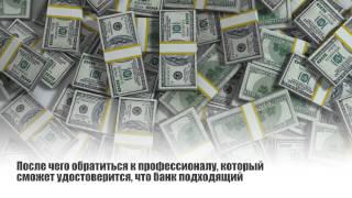 видео Как открыть счет в швейцарском банке. Варианты открытия счета на компанию и физическое лицо