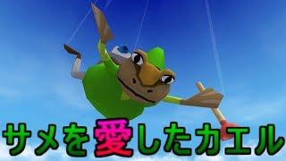 カエルが大量のサメをしたガエル【Amazing Frog】カエルシミュレータ