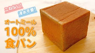 オートミール100%食パン|まりのダイエット食堂さんのレシピ書き起こし