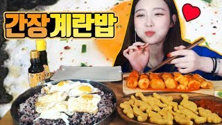 한번쯤은 먹어봤을 간장반숙계란밥+용가리치킨너겟 먹방!!! 슈기♬ Shugi Mukbang eating show