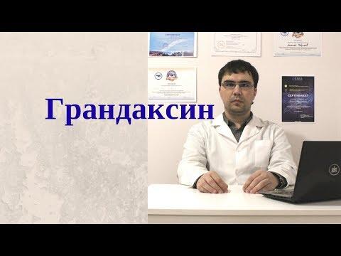 Грандаксин (тофизопам): инструкция по применению, показания, противопоказания