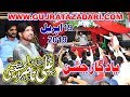 Allama Ali Nasir Talhara   19 April 2019   Qila Didar Singh    Raza Production