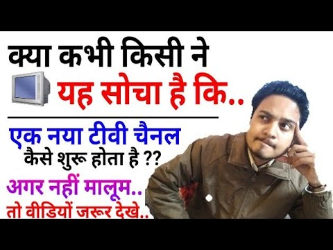 How to Start a TV Channel in India | Price of Launch | अपना
