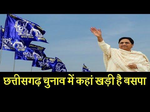 छत्तीसगढ़ चुनाव में कहां खड़ी है बसपा | Dalit Dastak