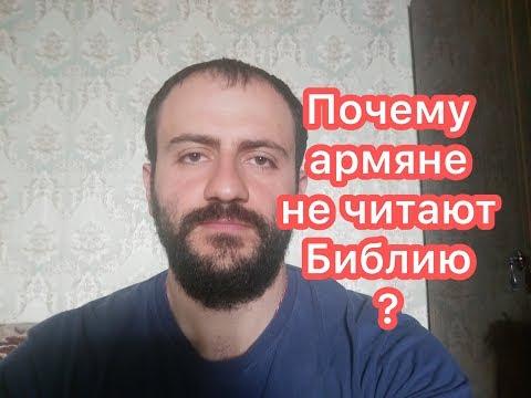 Почему армяне не читают Библию?
